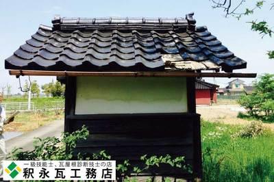 灰納屋 瓦屋根工事 釈永瓦工務店富山立山.jpg