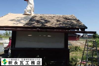 灰納屋 瓦屋根工事 釈永瓦工務店富山立山2.jpg