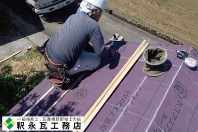 灰納屋 瓦屋根工事 釈永瓦工務店富山立山3.jpg