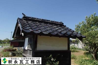 灰納屋 瓦屋根工事 釈永瓦工務店富山立山8.jpg