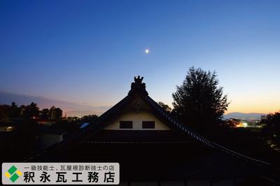 釈永瓦工務店-円教寺 大鬼瓦.jpg