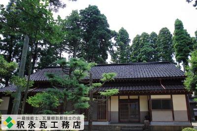Tateyamamati kawara yanekouji.jpg