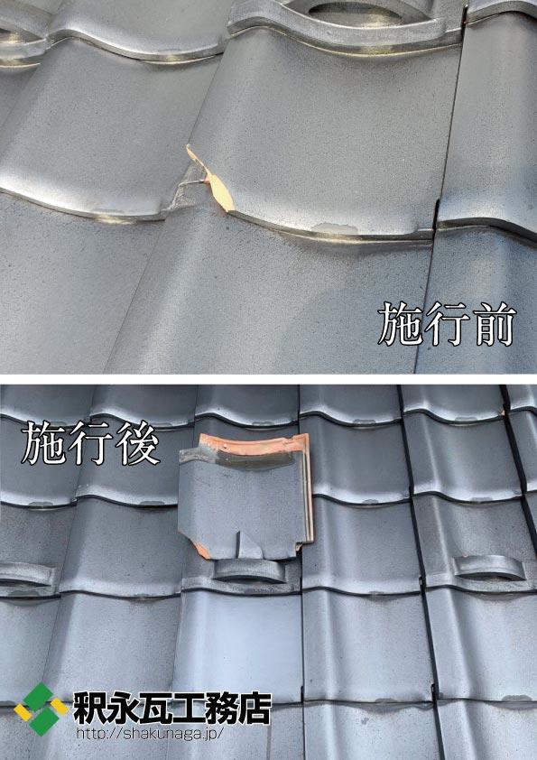 太陽光屋根割れ瓦修理a富山市.jpg