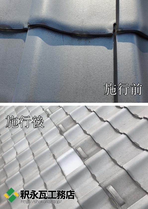 太陽光屋根割れ瓦修理b富山市.jpg