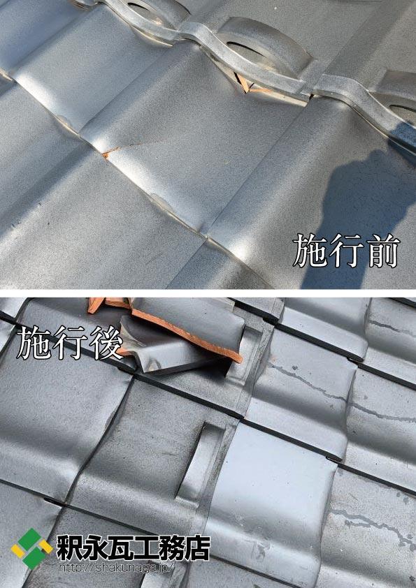 太陽光屋根割れ瓦修理c富山市.jpg