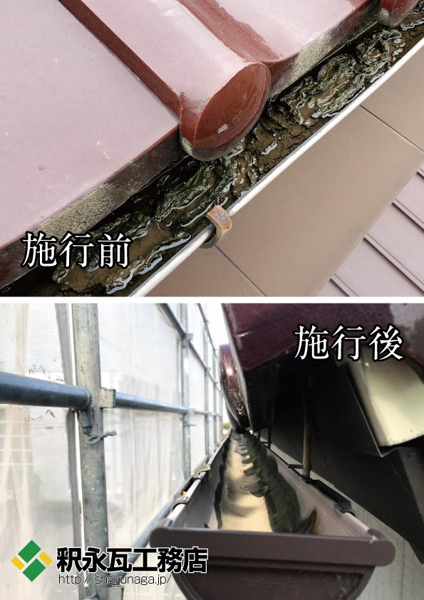 雨どい雨水の流れ修理 富山市2.jpg