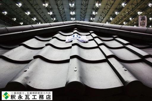技能グランプリ2015 かわらぶき富山県.jpg