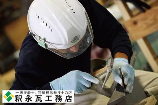 富山県瓦競技大会2015 釈永瓦工務店 山田元 03.jpg