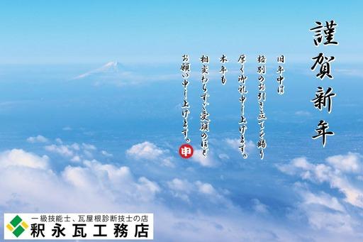 釈永瓦工務店 富士山2016謹賀新年.jpg