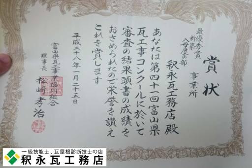 2015富山県瓦屋根工事コンクール最優秀賞.jpg