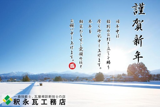 雪の立山連峰 釈永瓦工務店謹賀新年2007.jpg