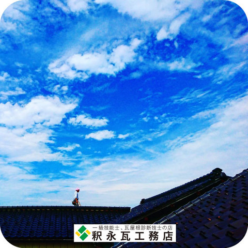 雨漏り寺庫裏分瓦屋根しめなおし工事,富山市2.jpg
