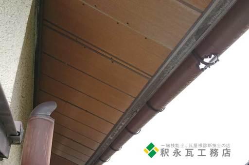 瓦屋根雨漏り修理 富山県立山町1.jpg