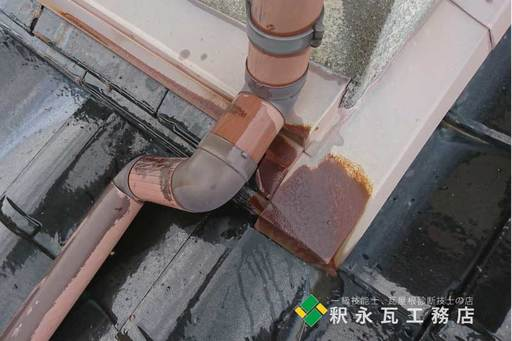瓦屋根雨漏り修理 富山県立山町5.jpg