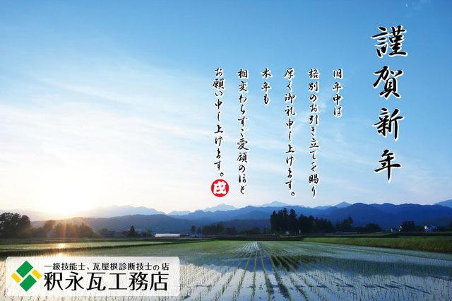 富山県立山町 瓦屋根田園2017.jpg