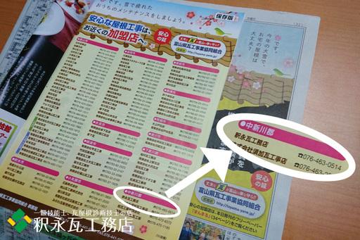 富山県瓦組合 北日本新聞まんまる広告2018.jpg