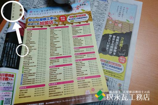 富山県瓦組合 北日本新聞まんまる広告201803.jpg