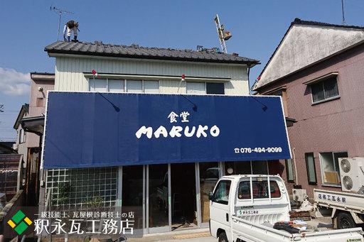富山市 食堂maruko 瓦おろし替え屋根工事b.jpg