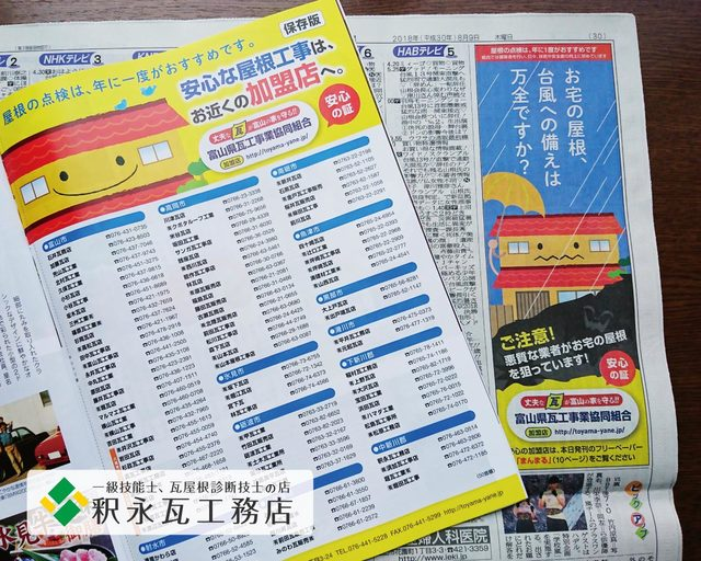 富山県瓦工事業協同組合 北日本新聞、まんまるb.jpg