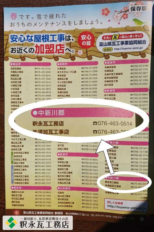 富山県瓦工事組合 北日本新聞まんまる広告.jpg