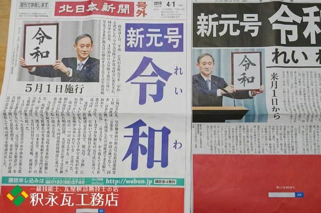 新年号令和元年釈永瓦工務店c.jpg