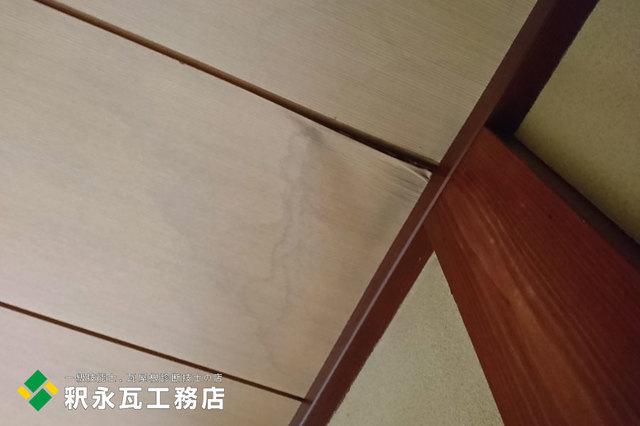 台風被害雨漏り瓦屋根 富山県立山c.jpg