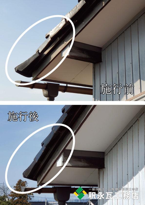 富山市月岡 雨漏り屋根瓦修理.jpg