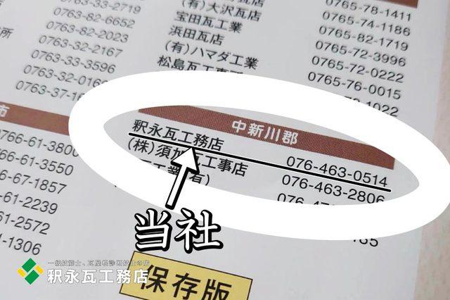 北日本新聞ゼロニィ 立山町釈永瓦工務店.jpg