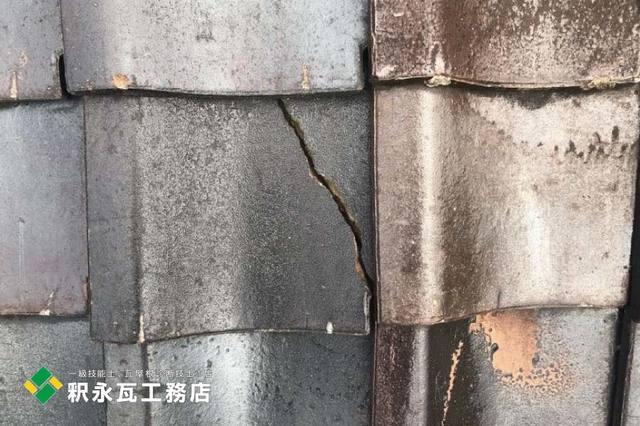 立山町 割れ瓦屋根修理202007.jpg