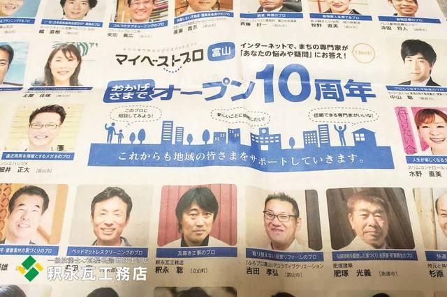 立山町 瓦屋根北日本新聞2011.jpg