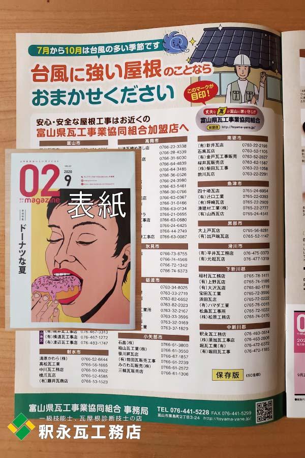http://shakunaga.jp/info/kawarayanekoujii202009h.jpg