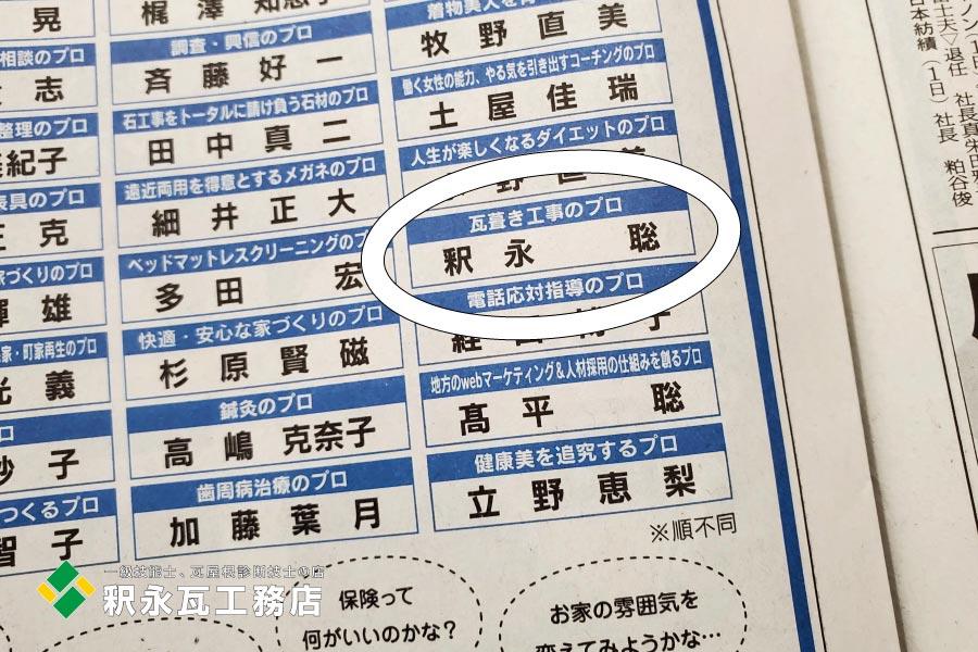 http://shakunaga.jp/info/kitanihonshinbunmybestpro2.jpg