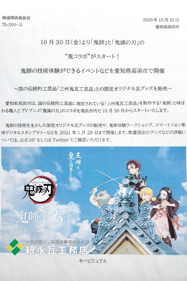 http://shakunaga.jp/info/shakunagakawara%20kimetu%20onikawara.jpg