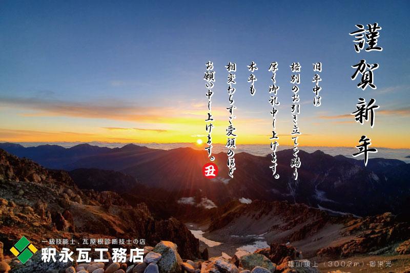 http://shakunaga.jp/info/toyama%20tateyama%20kawara2021.jpg