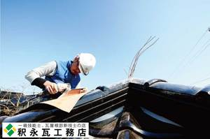 800釈永瓦工務店1級ロゴ29.jpg