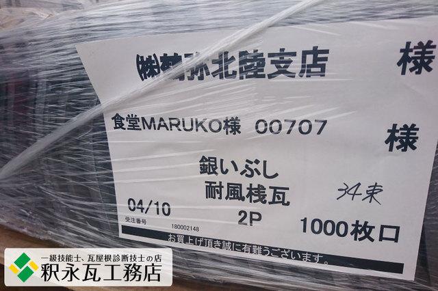 富山市食堂マルコ3栄四朗瓦銀いぶし.jpg