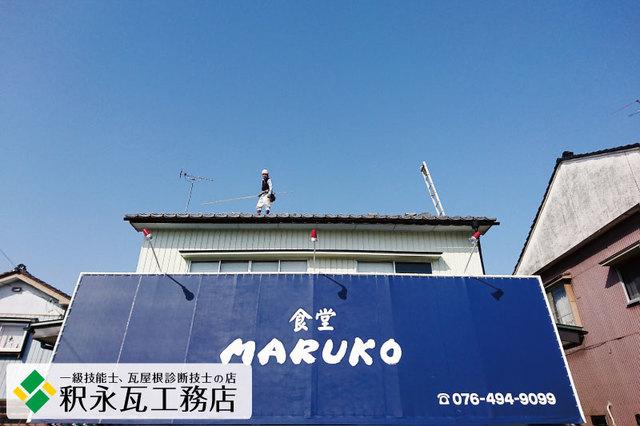 富山市食堂マルコ8瓦降し替え屋根工事.jpg