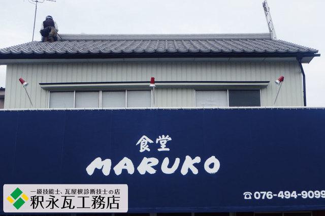 富山市食堂マルコl瓦降し替え屋根工事.jpg