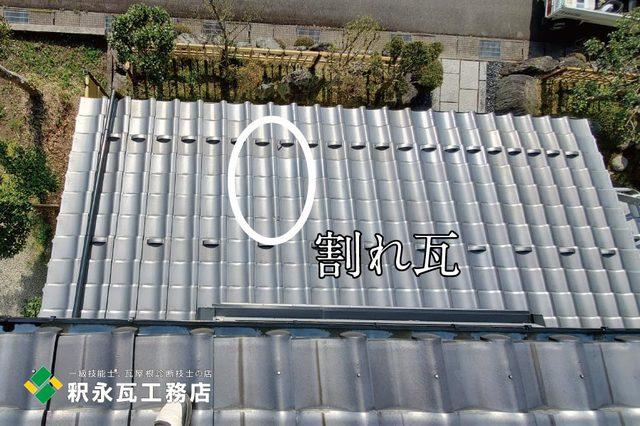 富山市太陽光屋根割れ瓦修理e.jpg