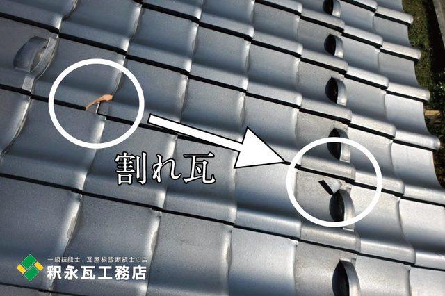 富山市太陽光屋根割れ瓦修理f.jpg