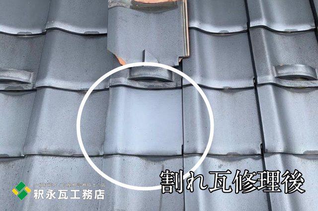 富山市太陽光屋根割れ瓦修理g.jpg