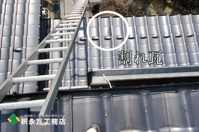 富山市太陽光屋根割れ瓦修理o.jpg