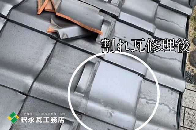 富山市太陽光屋根割れ瓦修理r.jpg