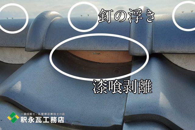富山市太陽光屋根割れ瓦修理u.jpg