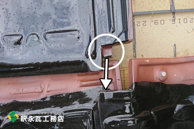 富山市屋根リフォーム工事、防災瓦爪1.jpg