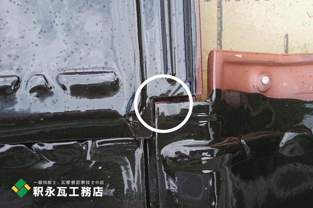 富山市屋根リフォーム工事、防災瓦爪3.jpg