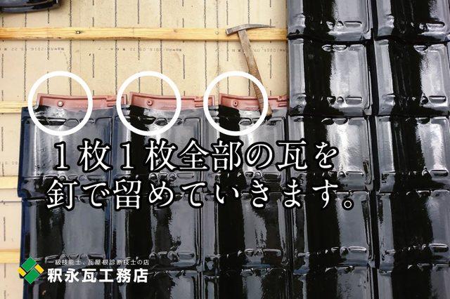 富山市屋根リフォーム工事、防災瓦釘打ち.jpg