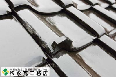 小松製 コブ型雪止め瓦 53.jpg