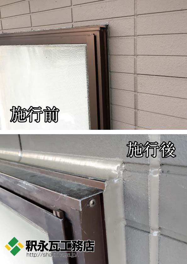 雨漏り修理、外壁シーリング 富山市婦中町2.jpg