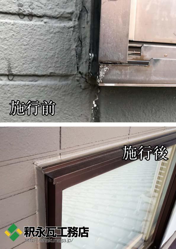 雨漏り修理、外壁シーリング 富山市婦中町3.jpg